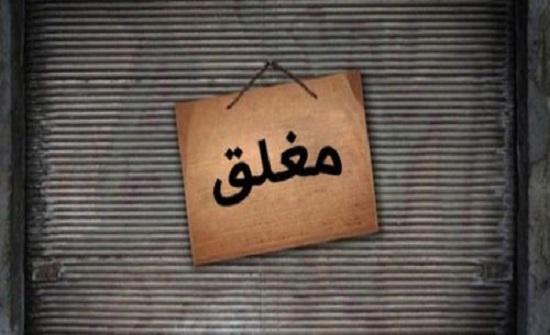 إغلاق 12 منشأة ضبط فيها مواد غير صالحة للاستهلاك في العيد