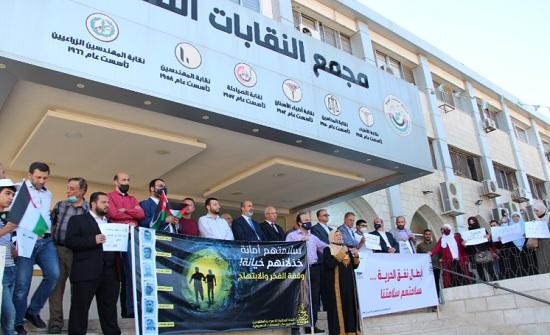 وقفة تضامنية مع المحررين الستة من سجن جلبوع أمام مجمع النقابات المهنية