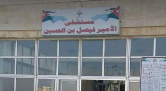 الفراية يتفقد سير العمل في مستشفى الأمير فيصل