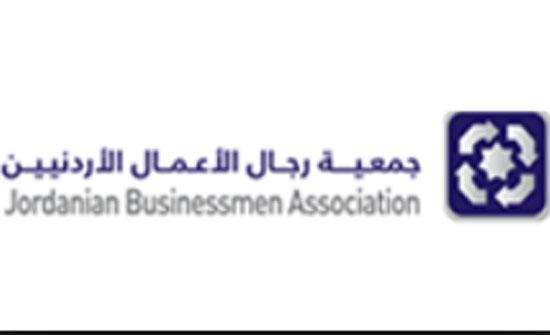إقرار التقريرين المالي والإداري لجمعية رجال الأعمال