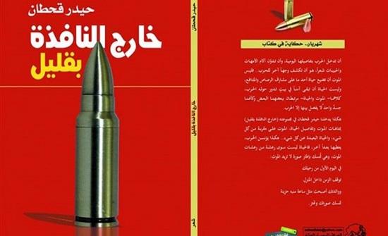 """""""خارج النافذة بقليل"""" للشاعر العراقي حيدر قحطان.. أن تكون أكثر من إنسان"""