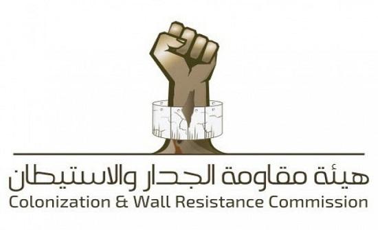 هيئة مقاومة الجدار والاستيطان تفشل محاولة للاحتلال للاستيلاء على 37 دونما بسلفيت