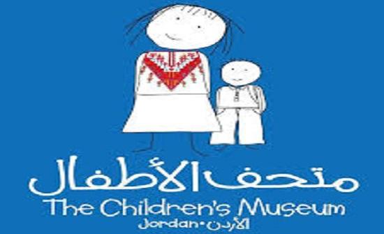 متحف اطفال الأردن يحتفل بعيد الميلاد المجيد