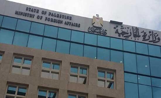 الخارجية الفلسطينية تدعو اسرائيل للانصياع للقانون الدولي