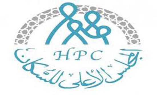 المجلس الأعلى للسكان يؤكد التزام الأردن بتعزيز تنمية المرأة الريفية