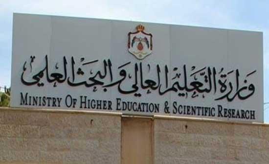 وقفة طلابية احتجاجية أمام التعليم العالي