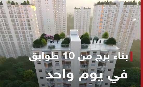 بناء برج سكني من 10 طوابق في يوم واحد في الصين .. بالفيديو