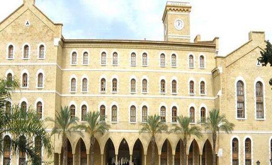 الجامعة الاميركية في بيروت تقرر الاستغناء عن 700 موظف