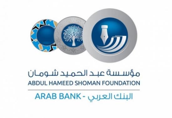 شومان تفتح باب الترشح لجائزة الباحثين العرب 2021