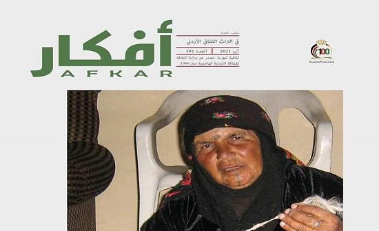 مجلة أفكار تفتح ملف التراث الثقافي الأردني