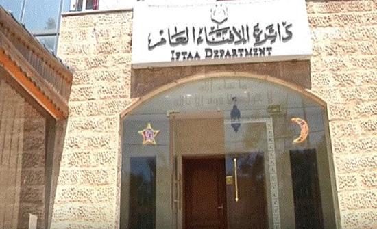 الإفتاء الأردني بالمركز الأول عربيا والثاني عالميا بإصدار الفتاوى