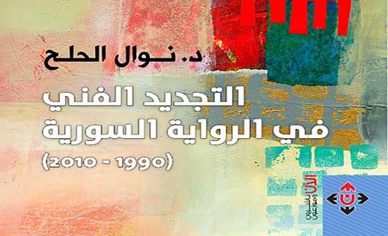صدور كتاب التجديد الفني في الرواية السورية