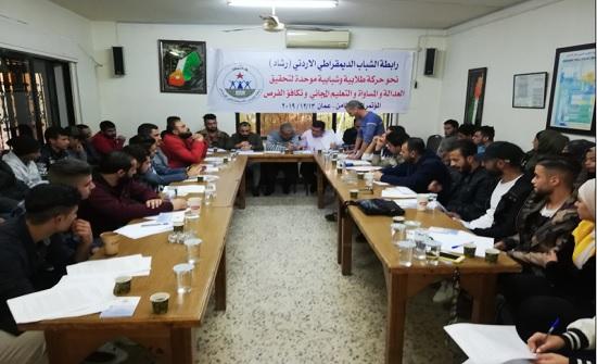 رشاد تعقد مؤتمرها الثامن وتدعو لوحدة الحركة الشبابية والطلابية الاردنية