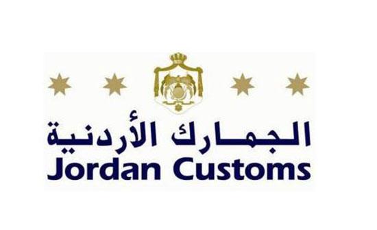 القضاة: تطبيق مشروع النافذة الوطنية للتجارة بالمنطقة الحرة بالزرقاء قريبا