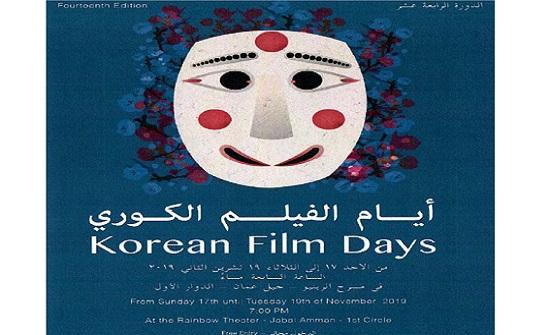 """عروض أفلام """"أيام الفيلم الكوري"""" تنطلق الاحد"""