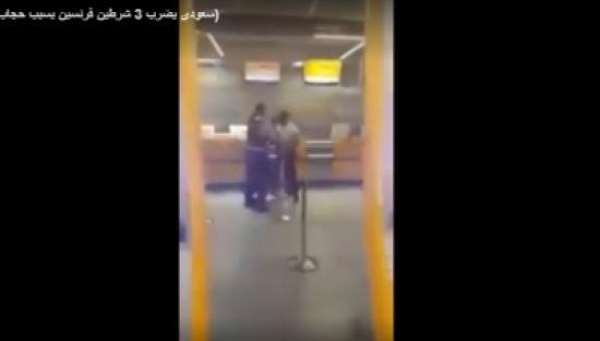 سعودى يضرب 3 شرطين فرنسين بسبب حجاب زوجته (فيديو)