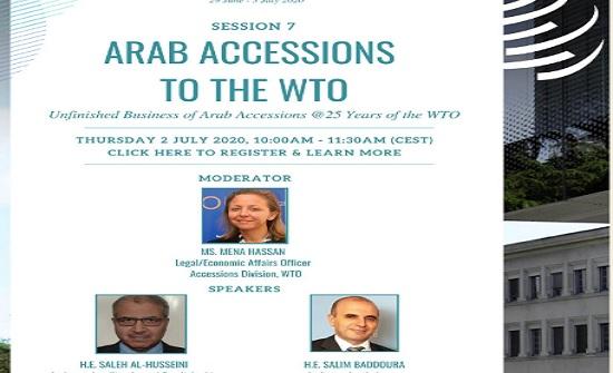 الصناعة والتجارة تعرض لتجربة الانضمام لمنظمة التجارة العالمية