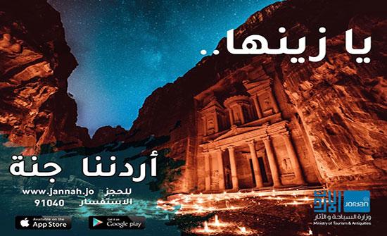 """السياحة الداخلية ضمن برنامج """"أردننا جنة """" تشهد حركة نشطة خلال العيد"""