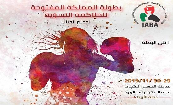 80 لاعبة تشارك في بطولة المملكة للملاكمة للسيدات