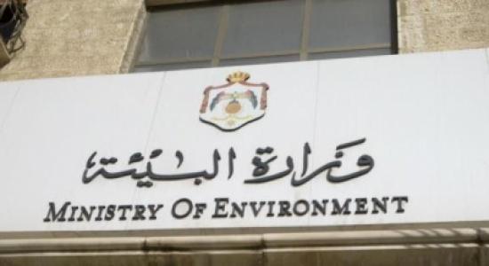 وزارة البيئة تطلق حملة للنظافة العامة في جميع محافظات المملكة