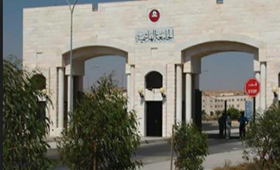 الجامعة الهاشمية تنهي امتحاناتها الإلكترونية