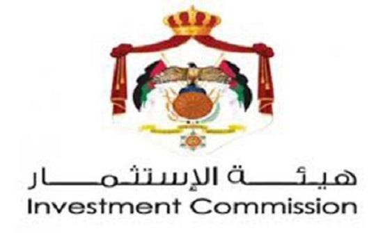 هيئة الاستثمار تعقد لقاء مع رجال الأعمال الأردنيين في الخارج