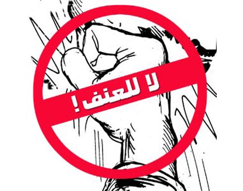 عمان لحوارات المستقبل تنظم ندوة عن العنف المجتمعي