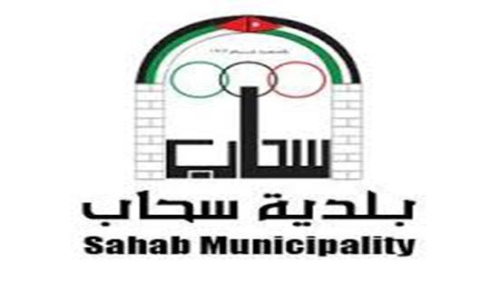 بلدية سحاب: لا تهاون في صحة وسلامة المواطن
