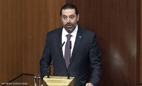 بعد أنباء اعتزامه الاستقالة... الحريري يلقي خطابا عصر اليوم