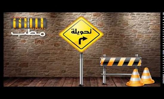 الأشغال  : تحويل السير لطريق عمان الزرقاء الى التحويلات المرورية ضمن تقاطع جسر ماركا