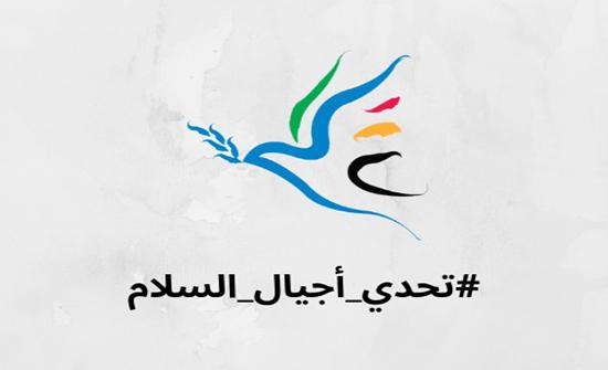 اجيال السلام تطلق مبادرة لنشر التسامح