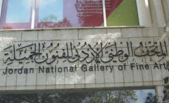 المتحف الوطني يطلق موقعه الإلكتروني الجديد