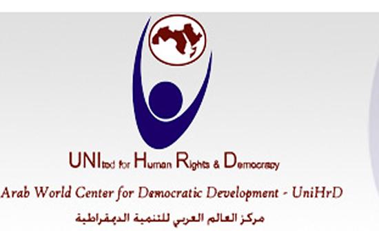 اربد: ورشة عمل بعنوان دور مؤسسات التنشئة في زيادة الوعي السياسي