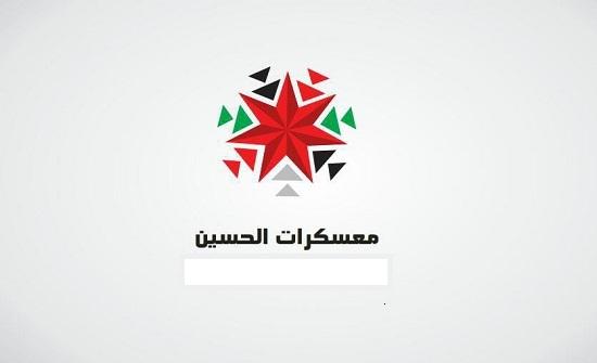انطلاق فعاليات معسكر الحسين للالعاب الصغيرة بالعقبة