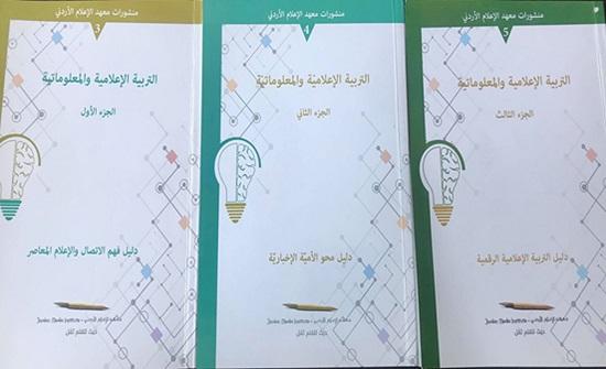 معهدُ الإعلام الأردني يُطلقُ 3 أدلَّة في التربية الإعلامية