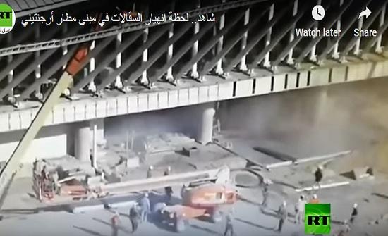 شاهد.. لحظة انهيار سقالات في مبنى مطار أرجنتيني