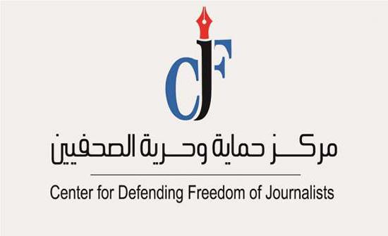 مركز حماية وحرية الصحفيين ومكتب الفصل يطلقان خدمات المساعدة القانونية للإعلاميين