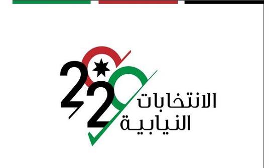 راصد يدعو الأردنيين والأردنيات للمشاركة الفاعلة في الانتخابات