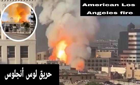 شاهد .. حريق هائل في لوس أنجلوس