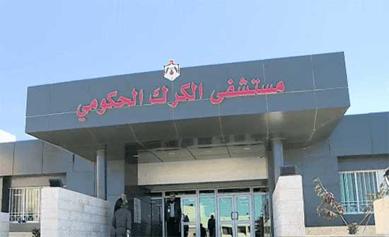 القرالة: 13 ألف مراجع شهريا لمستشفى الكرك الحكومي