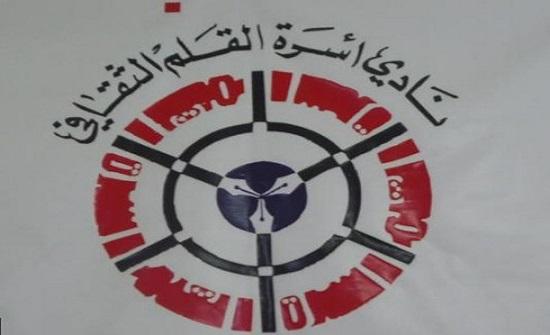 انطلاق فعاليات ملتقى القصة القصيرة بنادي أسرة القلم الثقافي بالزرقاء
