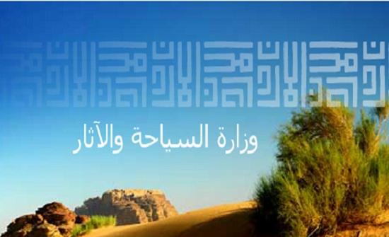 وزارة السياحة تبحث آلية تطوير المسارات السياحية في عجلون