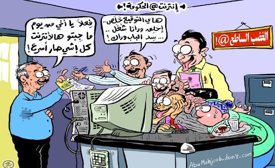 انترنت الحكومة!!