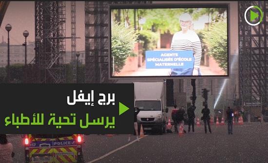 برج إيفل يعرض صور الأطباء تقديرا لهم..فيديو