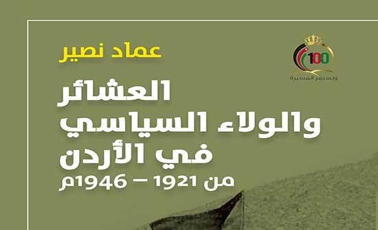 صدور كتاب جديد بعنوان العشائر والولاء السياسي في الأردن