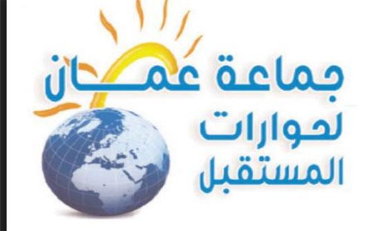 عمان لحوارات المستقبل تسلم تجارة الأردن خارطة طريق اقتصادية