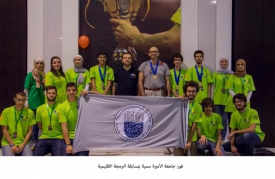 فوز جامعة الأميرة سمية بمسابقة البرمجة الاقليمية