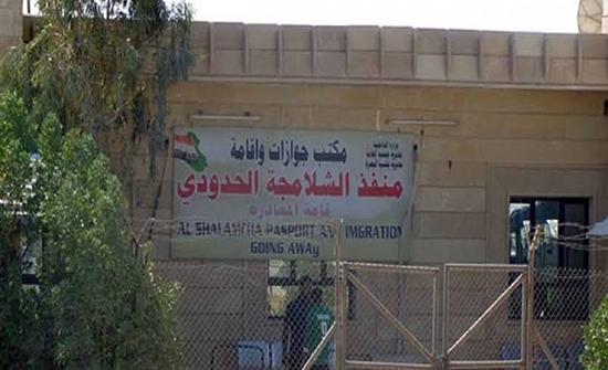افتتاح منفذ تجاري دولي بين العراق وايران