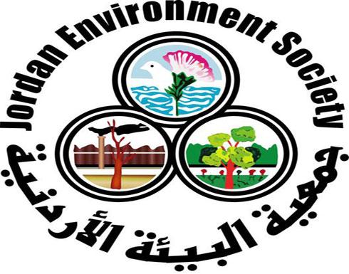 جمعية البيئة الأردنية تحتفل بيوم البيئة العالمي