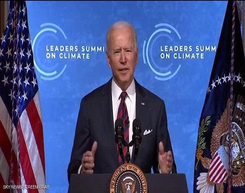 """قمة المناخ.. بايدن يحذر ويدعو للتغلب على """"المشكلة الوجودية"""""""